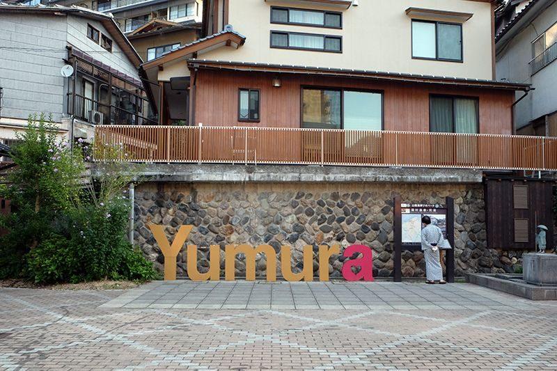 La ville thermale de Hyogo